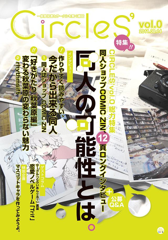 CIRCLES' vol.0 表紙