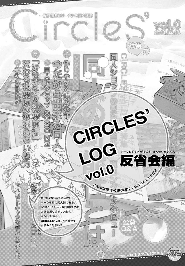 CIRCLES' vol.1 表紙