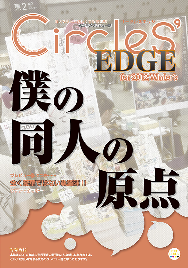 CIRCLES' EDGE for 2012 Winter 表紙