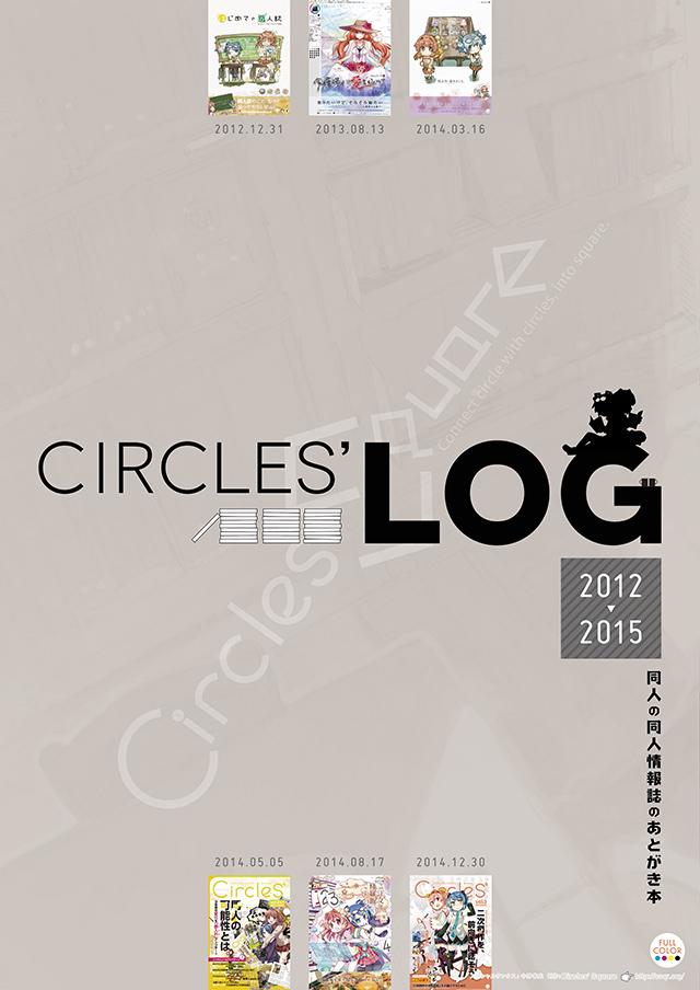 CIRCLES' LOG 2012-2015 表紙