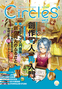 CIRCLES' vol.2 表紙
