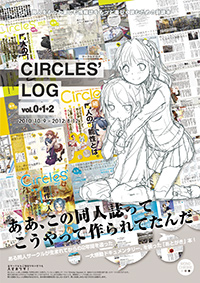 CIRCLES' LOG vol.0+1+2 表紙