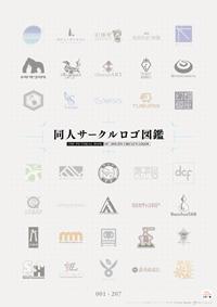 同人サークルロゴ図鑑(2015/08/14刊行 第15作目)