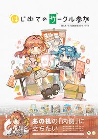 はじめてのサークル参加(2015/12/31刊行 第17作目)
