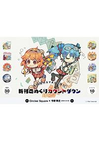 新刊日めくりカウントダウン(2015/08/14刊行 第16作目)