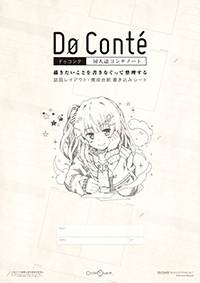 同人誌コンテノート・Do Conte(ドゥコンテ)(2016/08/14刊行 第18作目)