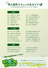 同人誌作りチェック&ガイド(2019/08/11刊行 第22作目)