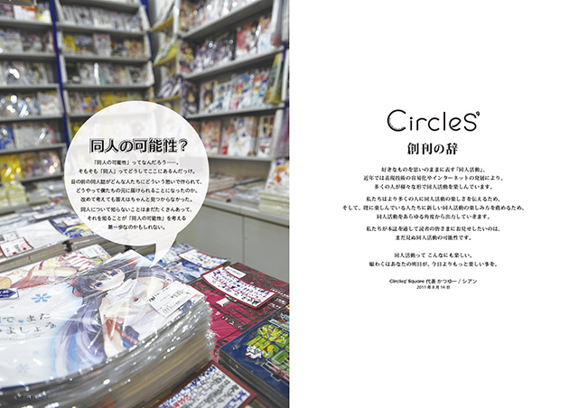 『CIRCLES' vol.0』サンプルイメージ(2/6)