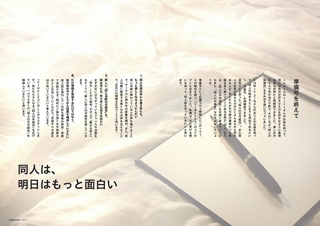 『CIRCLES' vol.0』サンプルイメージ(6/6)