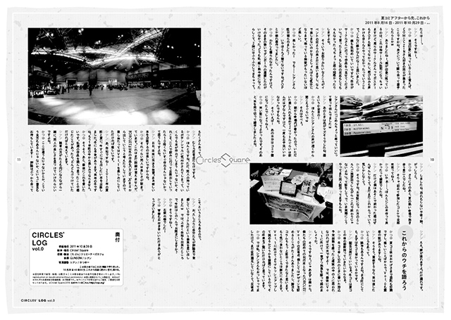 『CIRCLES' LOG vol.0』サンプルイメージ(3/3)
