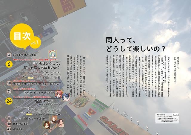 『CIRCLES' vol.1』サンプルイメージ(1/6)