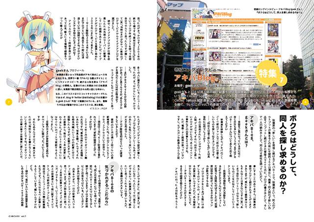 『CIRCLES' vol.1』サンプルイメージ(2/6)