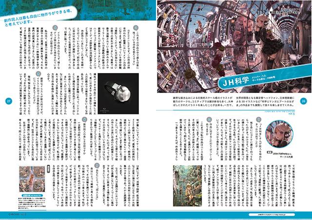 『CIRCLES' vol.2』サンプルイメージ(5/6)
