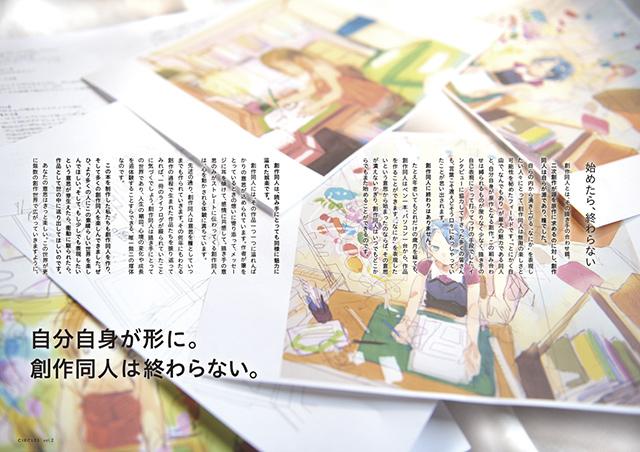 『CIRCLES' vol.2』サンプルイメージ(6/6)