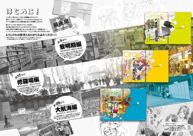 『CIRCLES' LOG vol.0+1+2』サンプルイメージ(1/6)