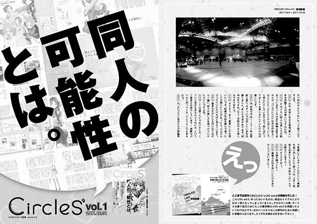 『CIRCLES' LOG vol.0+1+2』サンプルイメージ(3/6)