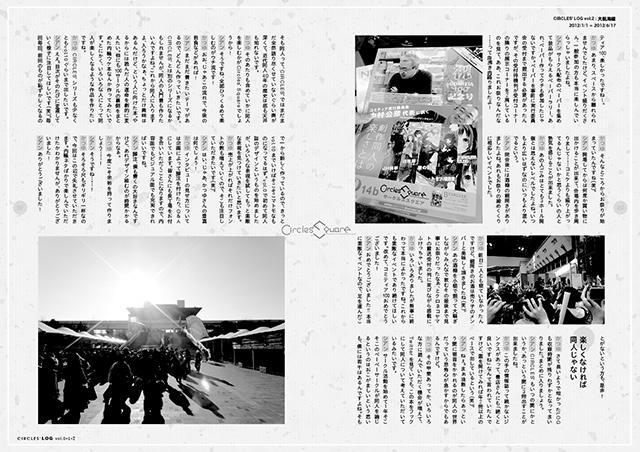 『CIRCLES' LOG vol.0+1+2』サンプルイメージ(6/6)