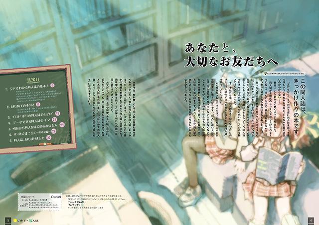 『はじめての同人誌』サンプルイメージ(2/9)