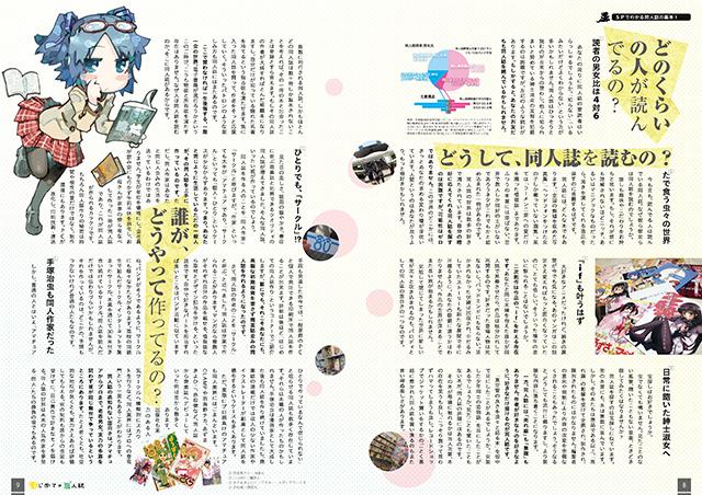 『はじめての同人誌』サンプルイメージ(4/9)