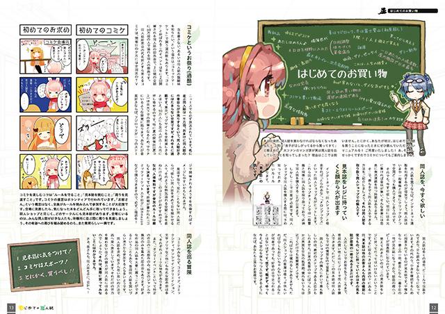 『はじめての同人誌』サンプルイメージ(5/9)