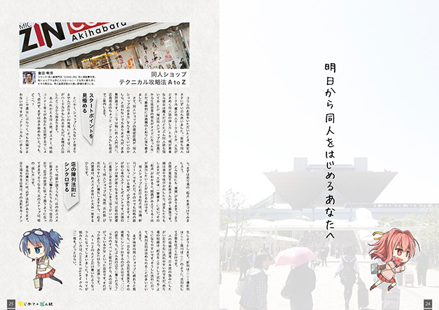 『はじめての同人誌』サンプルイメージ(7/9)
