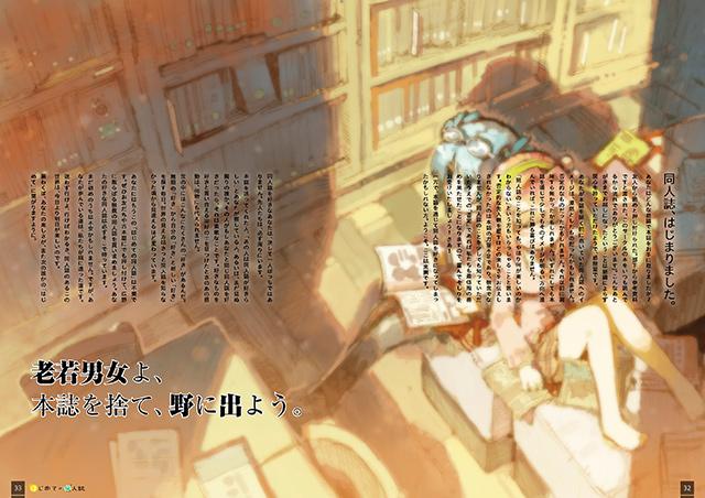 『はじめての同人誌』サンプルイメージ(9/9)