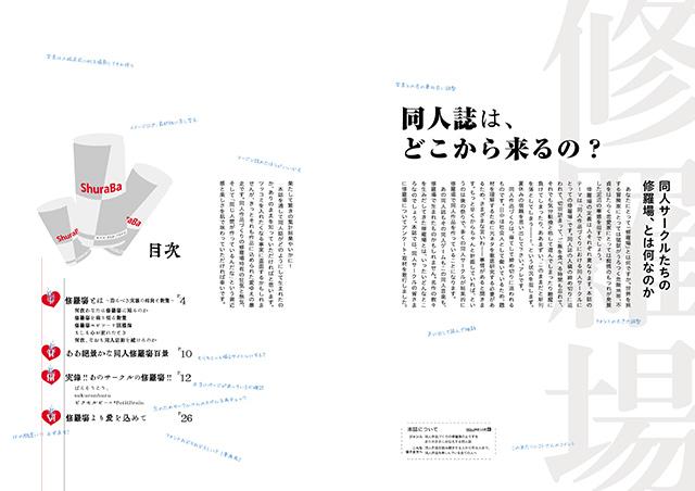 『修羅場より愛を込めて』サンプルイメージ(1/6)