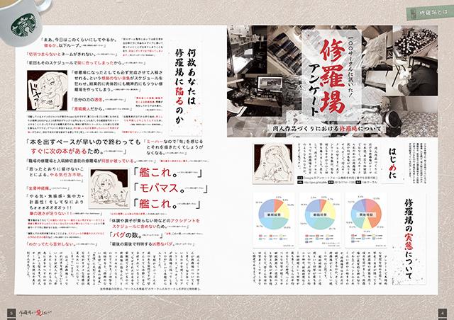 『修羅場より愛を込めて』サンプルイメージ(2/6)