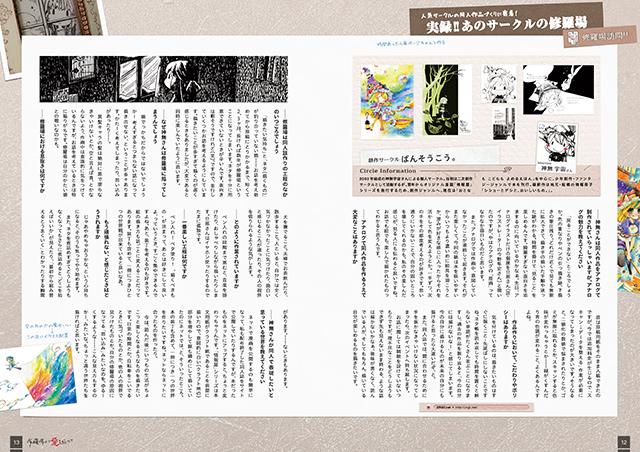 『修羅場より愛を込めて』サンプルイメージ(4/6)