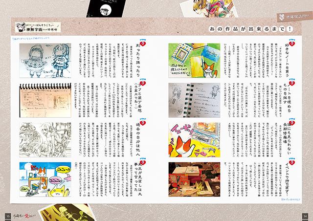 『修羅場より愛を込めて』サンプルイメージ(5/6)