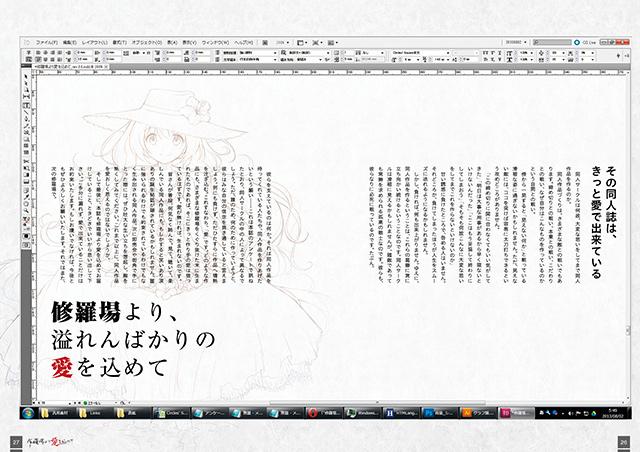 『修羅場より愛を込めて』サンプルイメージ(6/6)