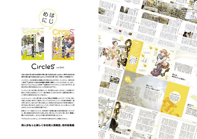 『CIRCLES' vol.0&1』サンプルイメージ(1/9)