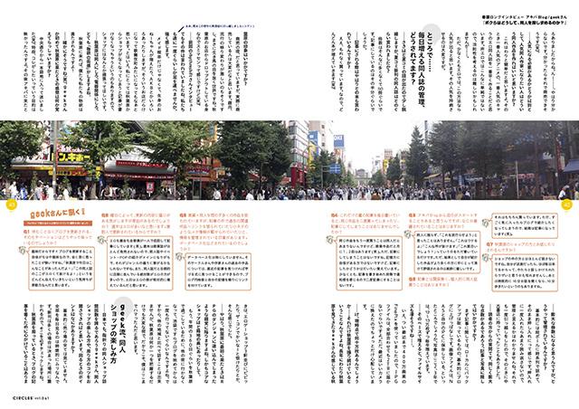 『CIRCLES' vol.0&1』サンプルイメージ(5/9)