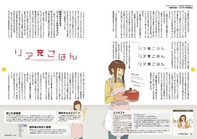 『CIRCLES' vol.0&1』サンプルイメージ(7/9)