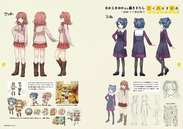 『CIRCLES' vol.0&1』サンプルイメージ(8/9)