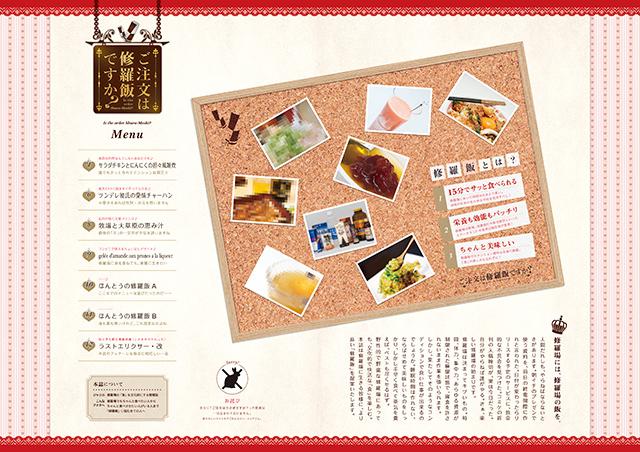 『ご注文は修羅飯ですか?』サンプルイメージ(1/6)