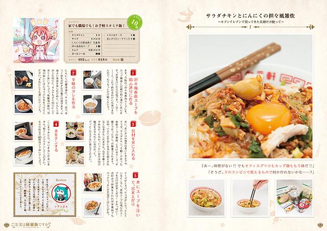 『ご注文は修羅飯ですか?』サンプルイメージ(2/6)