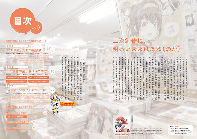 『CIRCLES' vol.3』サンプルイメージ(1/6)