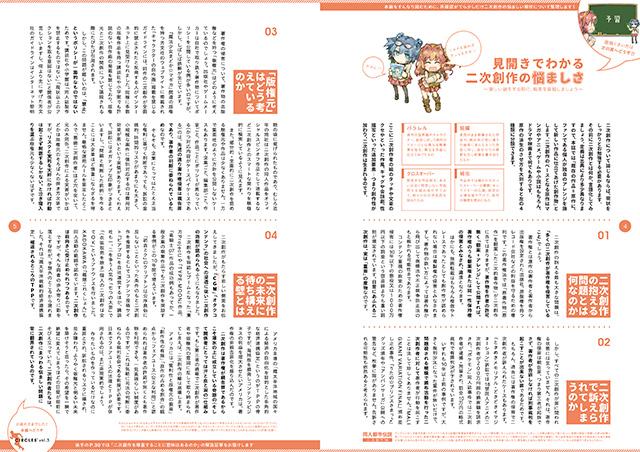 『CIRCLES' vol.3』サンプルイメージ(2/6)