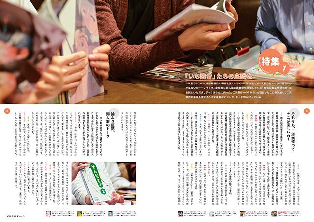 『CIRCLES' vol.3』サンプルイメージ(3/6)