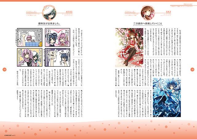 『CIRCLES' vol.3』サンプルイメージ(4/6)