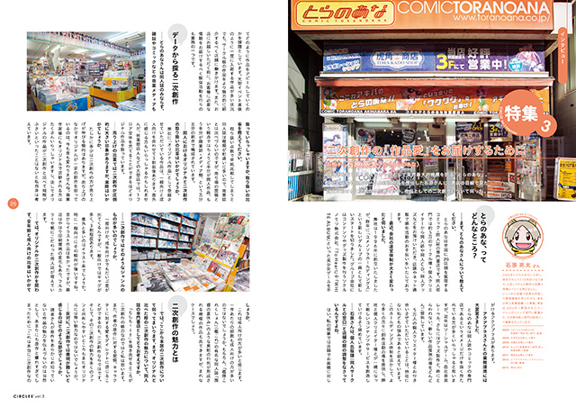 『CIRCLES' vol.3』サンプルイメージ(6/6)