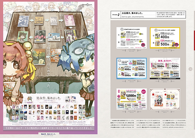 『CIRCLES' LOG 2012-2015』サンプルイメージ(4/9)
