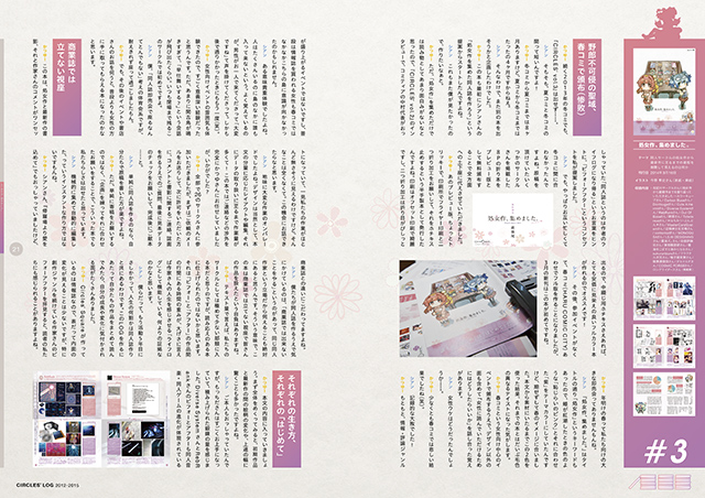 『CIRCLES' LOG 2012-2015』サンプルイメージ(5/9)