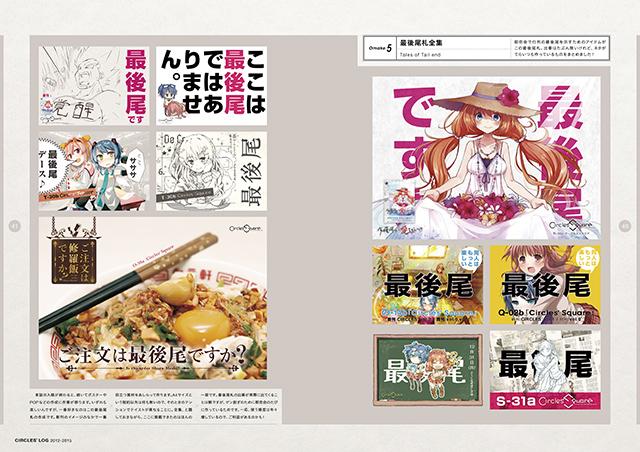 『CIRCLES' LOG 2012-2015』サンプルイメージ(8/9)