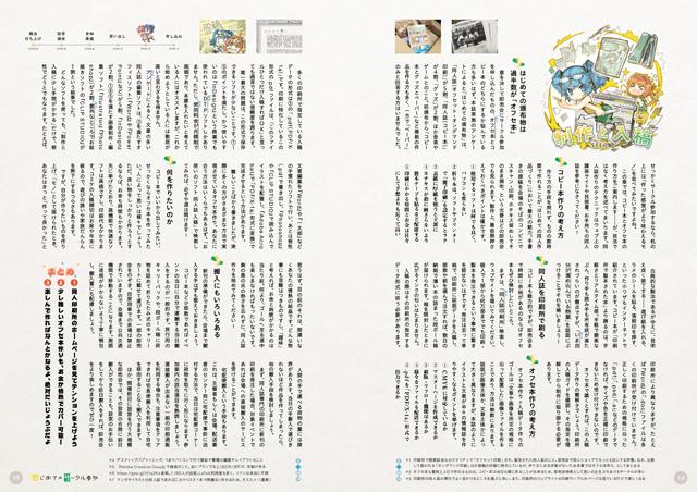 『はじめてのサークル参加』サンプルイメージ STEP.2 制作・入稿