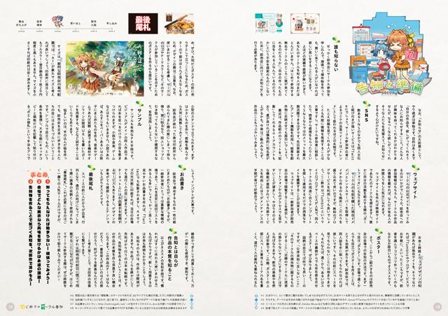 『はじめてのサークル参加』サンプルイメージ STEP.4 告知と準備