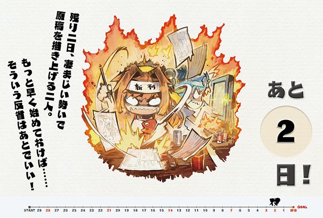 『新刊日めくりカウントダウン』サンプルイメージ 「あと 2日」