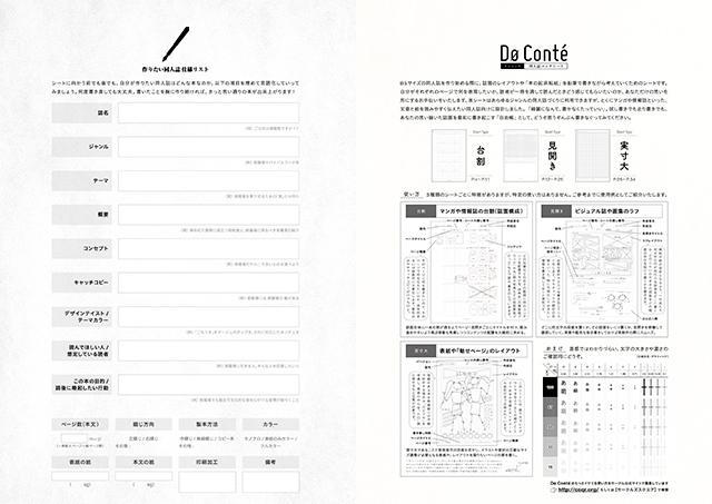 同人誌コンテノート・Do Conte(ドゥコンテ) 使い方シート・要件定義書
