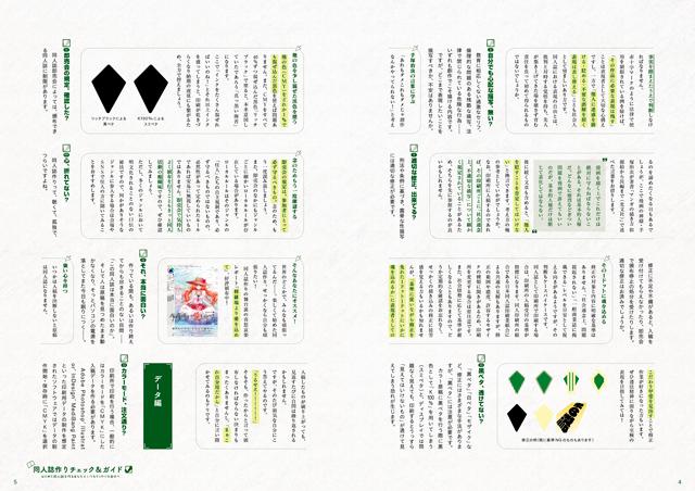 『同人誌作りチェック&ガイド』サンプルイメージ 同人誌作りチェック&ガイド データ編